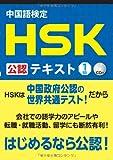 中国語検定 HSK 公認 テキスト 1級 CD付