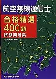 航空無線通信士 試験問題集 (合格精選400題)