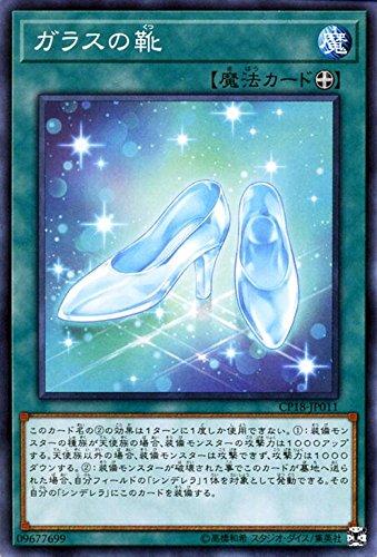 ガラスの靴 ノーマル 遊戯王 コレクターズパック2018 cp18-jp011