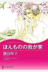 ほんものの我が家 (ハーレクインコミックス) Kindle版