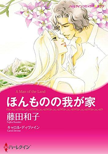 ほんものの我が家 (ハーレクインコミックス)