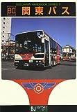 関東バス (バスジャパンハンドブックシリーズR)
