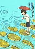 ナナナバニ・ガーデン 須藤真澄短編集 (KCデラックス アフタヌーン)