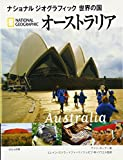 オーストラリア (ナショナルジオグラフィック世界の国)