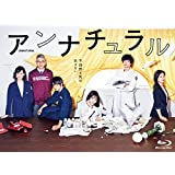 【Amazon.co.jp限定】アンナチュラル Blu-ray BOX