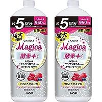 【まとめ買い 大容量】チャーミーマジカ 食器用洗剤 酵素+ フレッシュピンクベリーの香り 詰め替え 950ml×2個パック