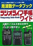 三才ブックス その他 ラジオライフ手帳ワイド (三才ムック VOL. 806)の画像