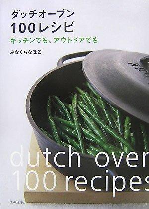 ダッチオーブン100レシピ―キッチンでも、アウトドアでもの詳細を見る