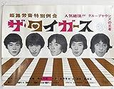 J8. ◆極*超希少◆ ショーケン追悼!! 懐かしの 昭和43年 ザ・タイガース 姫路厚生会館 お宝ポスター! /映画 歌謡曲 ロック ポップ
