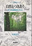 自然とつきあう―実りある環境教育のために (シリーズ・教育をひらく)