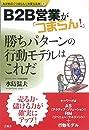 B2B営業が「つまらん! 」 (わが社の「つまらん! 」を変える本)