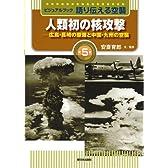 ビジュアルブック 語り伝える空襲〈第5巻〉人類初の核攻撃―広島・長崎の原爆と中国・九州の空襲