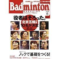 Badminton MAGAZINE (バドミントン・マガジン) 2008年 06月号 [雑誌]