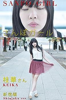 [桂華]のさんぽガール 桂華さん 新宿編