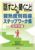 国語科到達度評価指導事例集 (小学1・2年) (京都の到達度評価シリーズ)