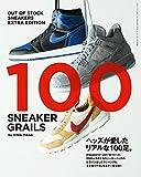 100 SNEAKER