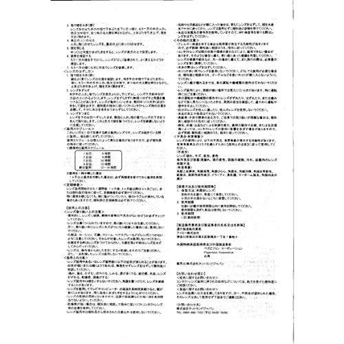 『アコルデ(Acorde) カラコン ワンデー ±0.00 Color:デイリーベーシックブラウン 10枚入り 9M00M0000000009M』の2枚目の画像