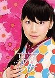 東京少女(デラックス版)[DVD]