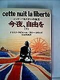 今夜、自由を 下 (ハヤカワ文庫 NF 75)
