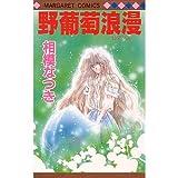 野葡萄浪漫 (マーガレットコミックス)