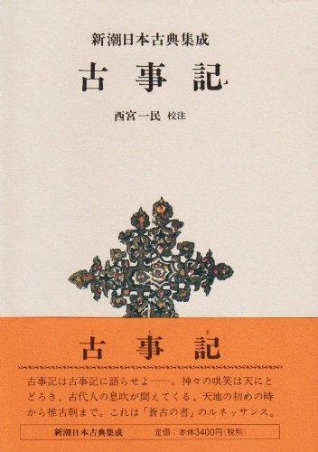 古事記  新潮日本古典集成 第27回の詳細を見る