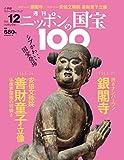 週刊ニッポンの国宝100 Vol.12 [雑誌]