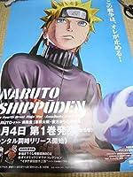 NARUTO-ナルト- 疾風伝 忍界大戦彼方 からの攻撃者ポスター