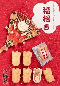和菓子職人の旬ギフト 福招き 10個入