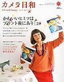 カメラ日和 2011年 11月号 [雑誌] VOL.39 画像
