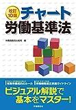 改訂10版 チャート労働基準法