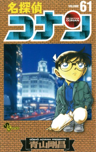 名探偵コナン(61) (少年サンデーコミックス)