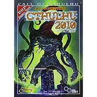 クトゥルフ神話TRPG クトゥルフ2010 (ログインテーブルトークRPGシリーズ)