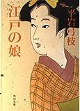 江戸の娘 (角川文庫)