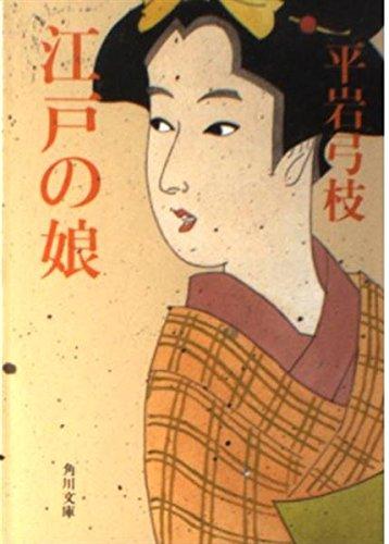 江戸の娘 (角川文庫)の詳細を見る