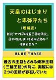 天皇のはじまりと卑弥呼たち(増補版) 新説「ヤマト政権五王朝継承説」。日本のはじまりは纒向遺跡か?神武天皇か?