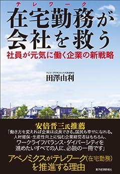 [田澤 由利]の在宅勤務が会社を救う―社員が元気に働く企業の新戦略