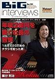 年収3億円を稼ぐ社長の習慣 ~1カ月で20万枚のチラシを配った男~【DVD】