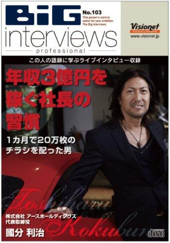年収3億円を稼ぐ社長の習慣 ~1カ月で20万枚のチラシを配った男~【CD】