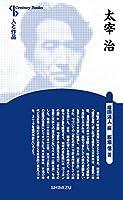 太宰治 (Century Books―人と作品)