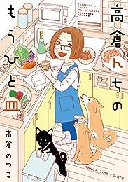 高倉んちのもうひと皿 (まんがタイムコミックスMNシリーズ)