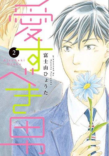 愛すべき男(2) (ディアプラス・コミックス)の詳細を見る