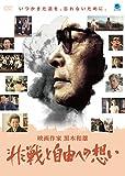 映画作家 黒木和雄~非戦と自由への想い[DVD]
