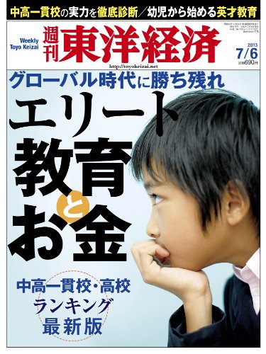 週刊 東洋経済 2013年 7/6号 [雑誌]の詳細を見る