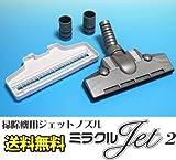 ミラクルジェット2 掃除機用ジェットノズル MIRACLEJET2-SL シルバー