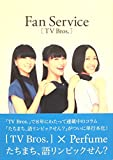 Perfume「Fan Service[TV Bros.]」【ライブ会場版】