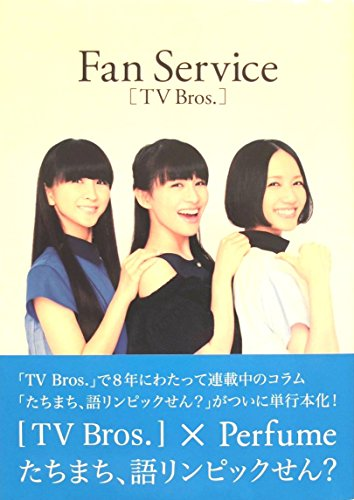 [画像:Perfume「Fan Service[TV Bros.]」【ライブ会場版】]