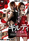 ギルティ 狂った衝動[DVD]
