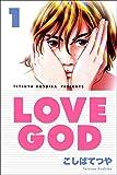 LOVEGOD 1巻