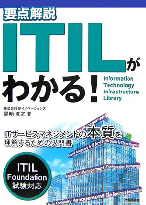 要点解説 ITILがわかる!の詳細を見る