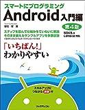 スマートにプログラミング Android入門編 第4版 SDK5.x Lollipop対応